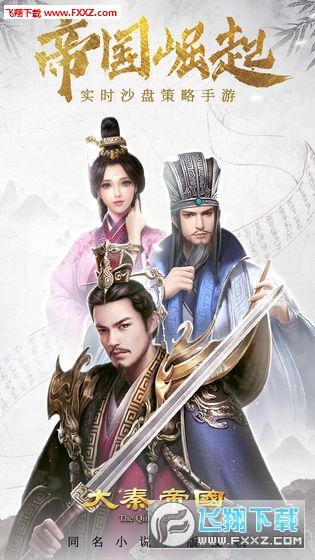 大秦帝国官方版v1.1.0截图0