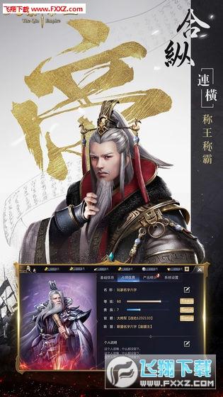 大秦帝国官方版v1.1.0截图1
