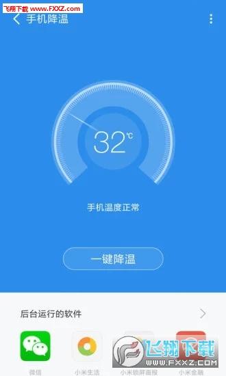 手机清理管家2.2最新版v2.2.2截图0