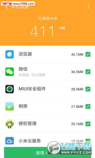 手机清理管家2.2最新版v2.2.2截图3
