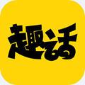 趣话漫画app最新版 1.0.0