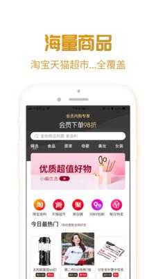 优享吧app官方版11.01截图1