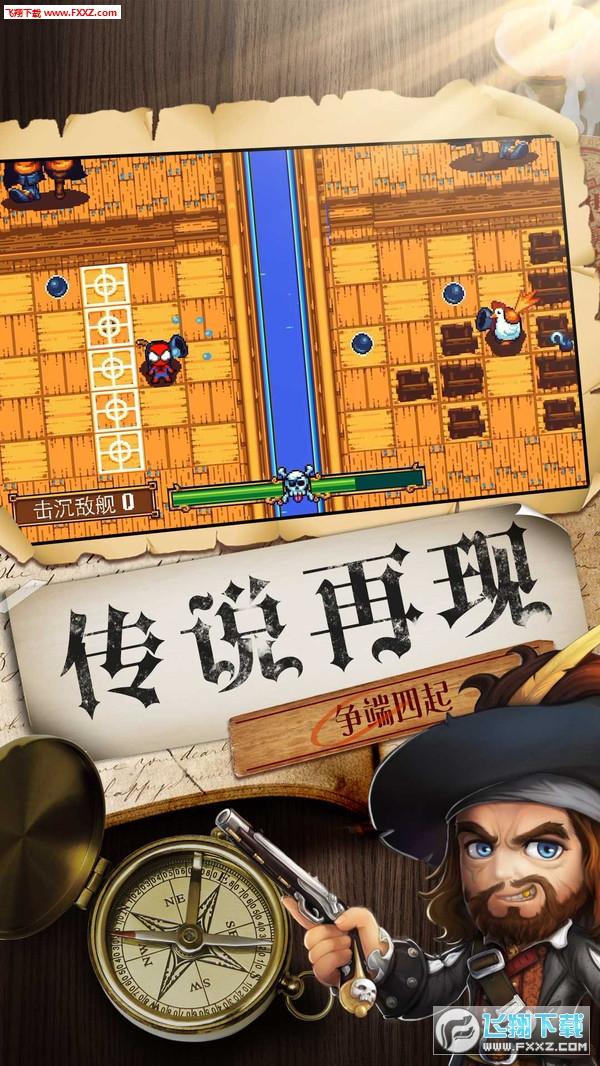 海盗王者游戏1.0截图0