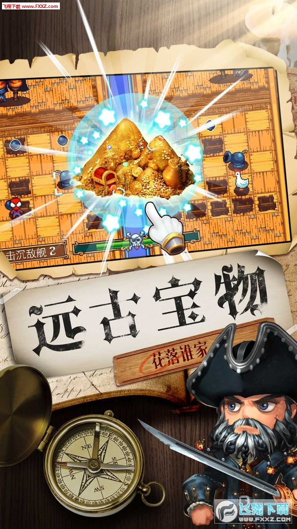 海盗王者游戏1.0截图1
