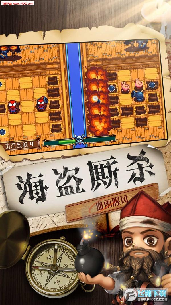 海盗王者游戏1.0截图2
