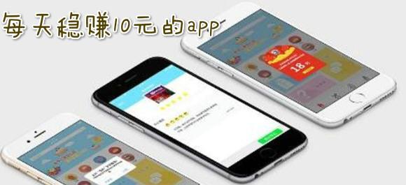 每天稳赚10元的app_手机上每天赚10元的软件