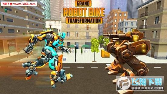 变形自行车战斗安卓版1.0截图1