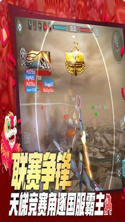 腾讯浴血长空游戏5.6.93截图2
