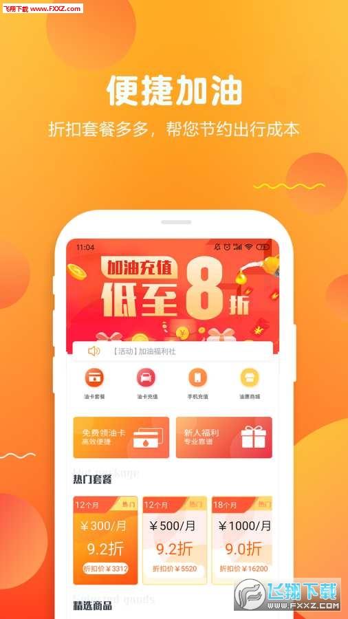 油卡通app官方版1.0.0截图1