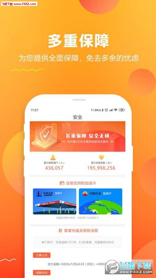 油卡通app官方版1.0.0截图2