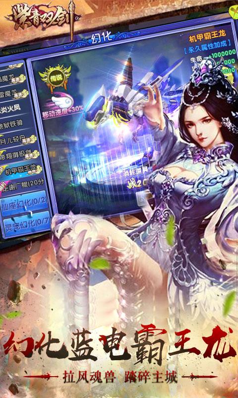 紫青双剑豪华版v1.0截图1