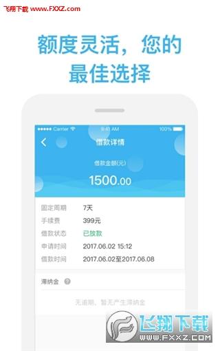 大白易借贷款入口v1.0.0截图0
