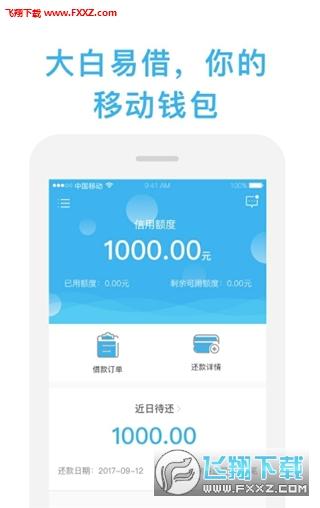 大白易借贷款入口v1.0.0截图2