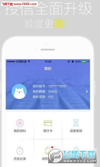 零一记贷款手机版管家app1.0截图0