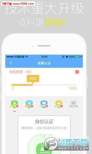 零一记贷款手机版管家app1.0截图2