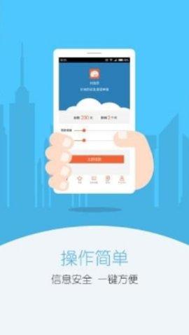 鸿鑫速贷app手机版1.0截图0