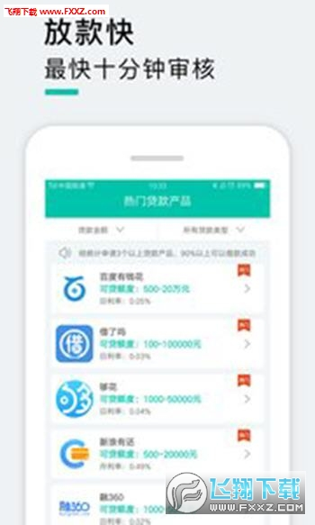 小猪商城贷款appv1.0.0截图0
