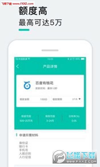 小猪商城贷款appv1.0.0截图1