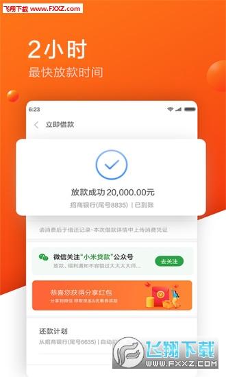 飞跃享客app贷款1.0截图0