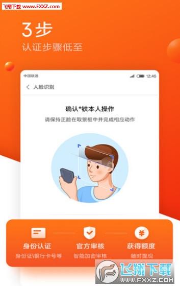 飞跃享客app贷款1.0截图2