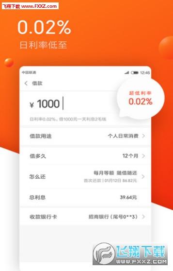 飞跃享客app贷款1.0截图1