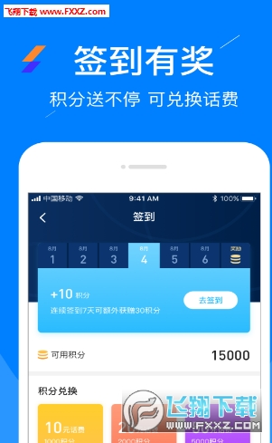 想花钱贷款手机版管家app1.0截图2