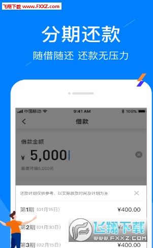 想花钱贷款手机版管家app1.0截图1