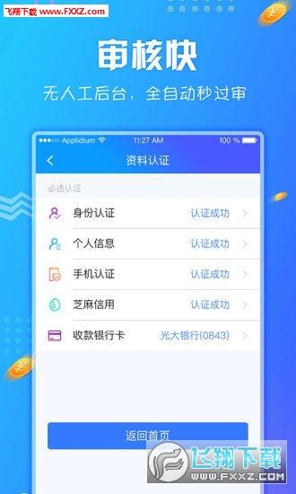 聚花花app入口v1.0.23截图1