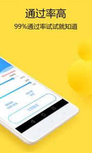 分期花花app官方版v1.0截图2