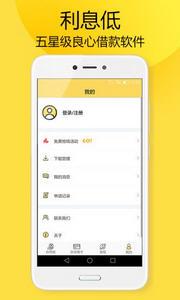 分期花花app官方版v1.0截图0