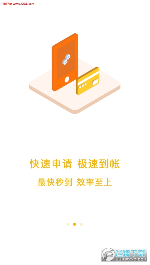 卡路里贷款入口v1.0.0截图0