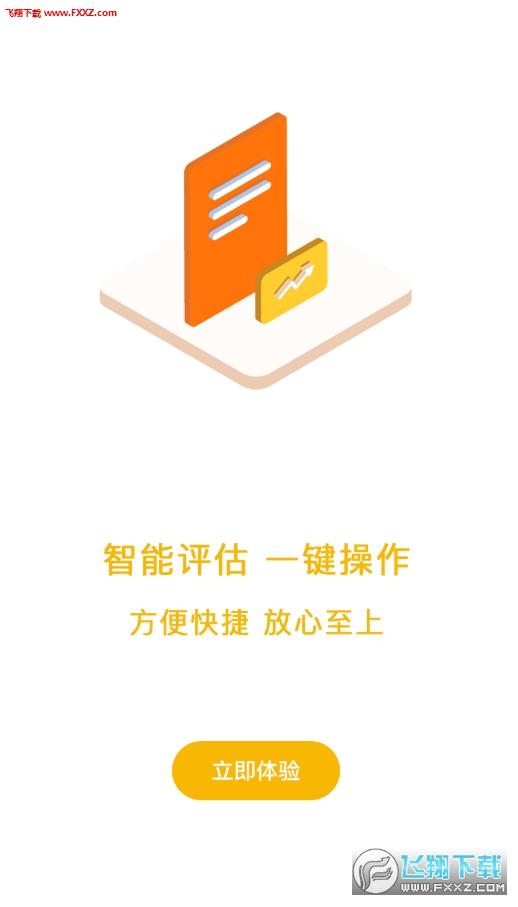 卡路里贷款入口v1.0.0截图2