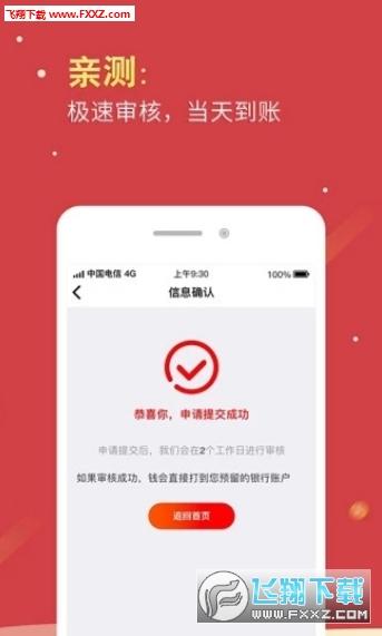 栗子钱包appv1.0.21截图3