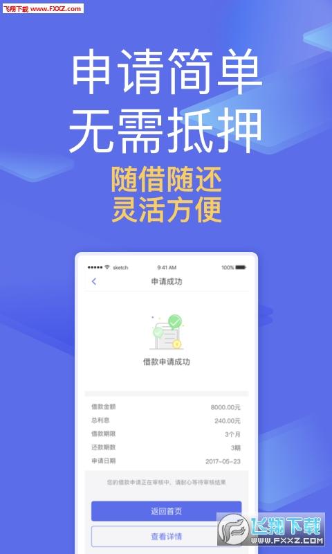 融易富appv1.0截图1
