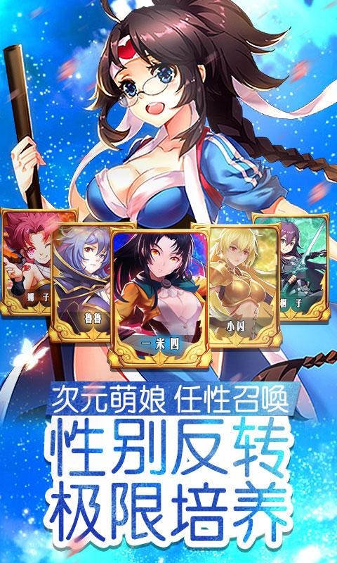 萌神战姬星耀版v1.0截图0