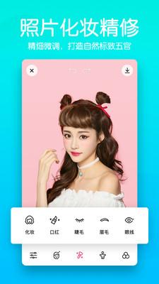 快云美颜相机app安卓版1.7.6截图0