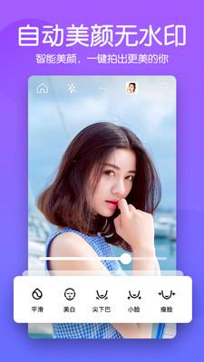快云美颜相机app安卓版1.7.6截图2