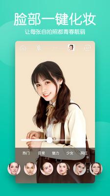 快云美颜相机app安卓版1.7.6截图3