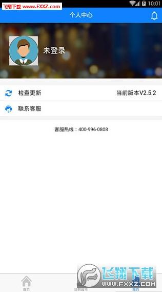 速来拿app安卓版1.0截图2