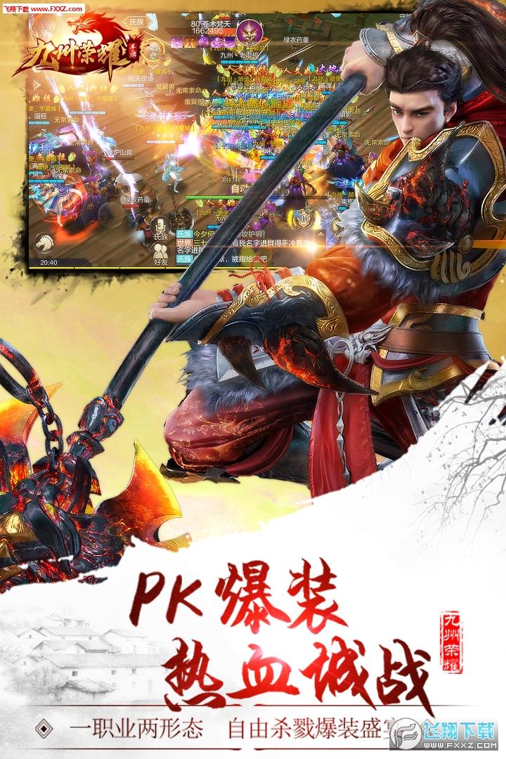 九州荣耀1.7.8截图1