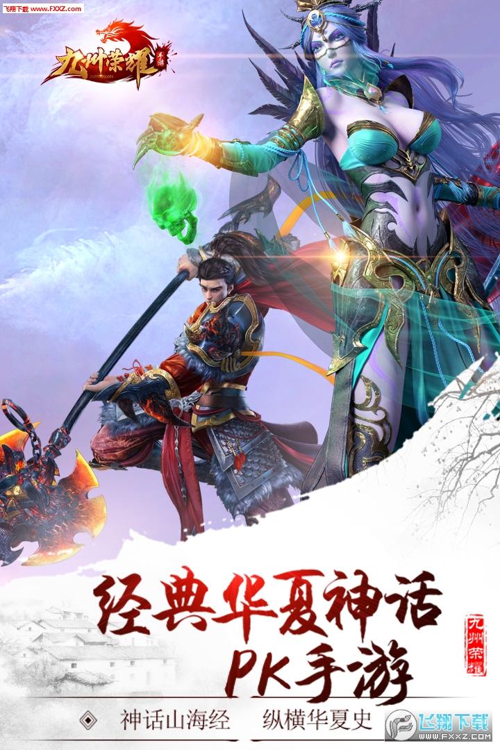 九州荣耀1.7.8截图2