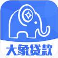大象借钱app官方版 v1.0.0