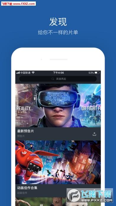 大鱼视频appv1.1.3截图0