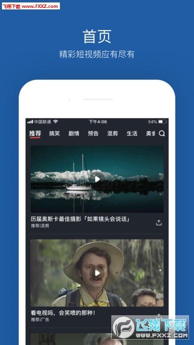 大鱼视频appv1.1.3截图2