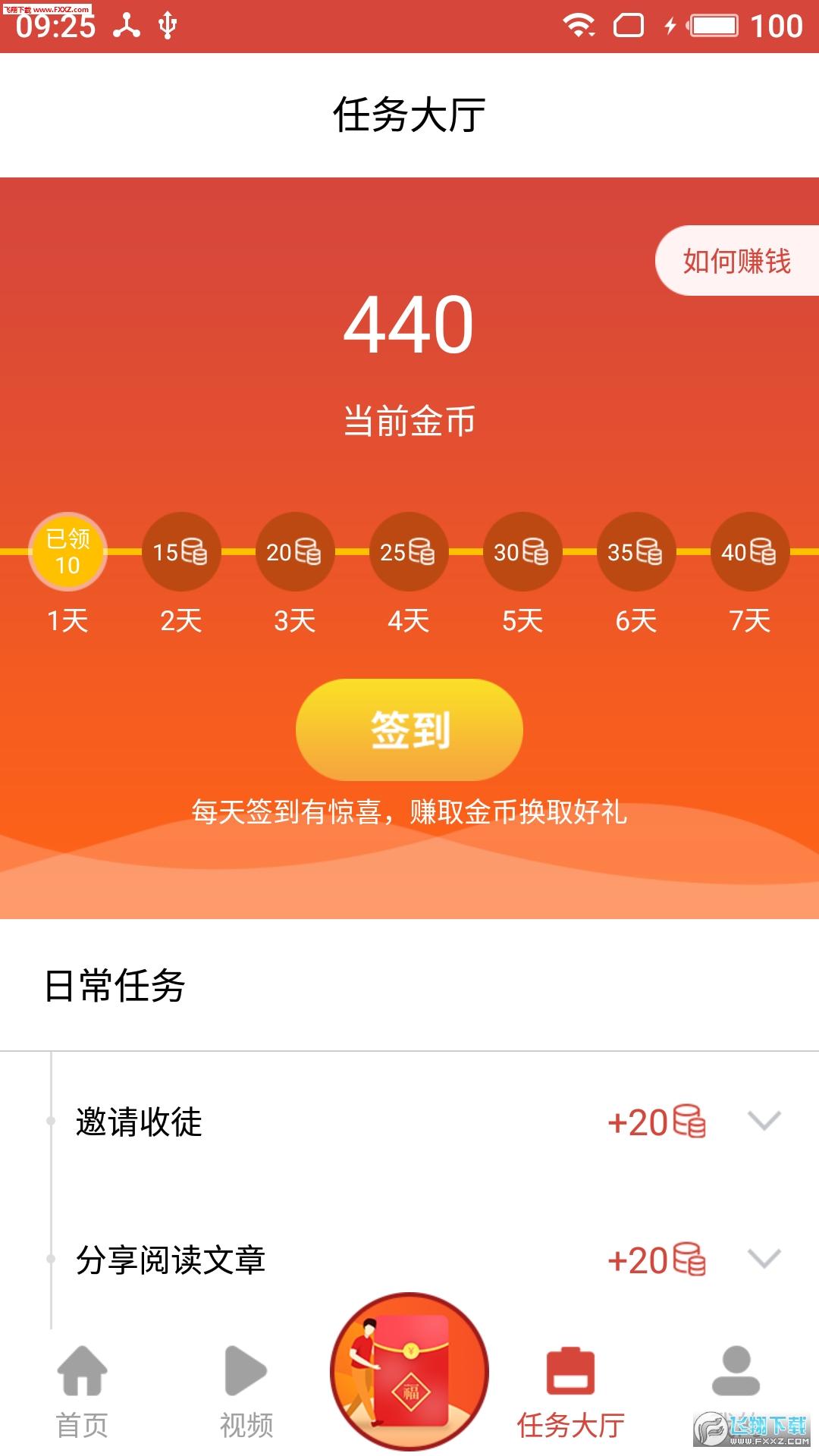 灵猴头条app官方版1.0.2截图0
