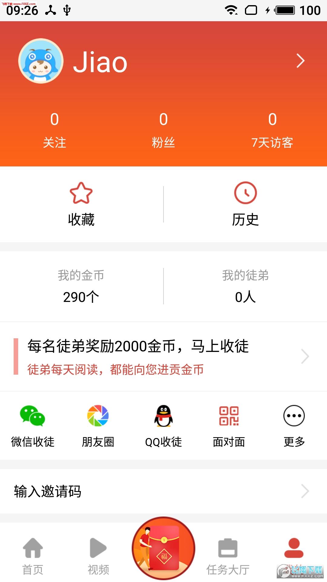 灵猴头条app官方版1.0.2截图1