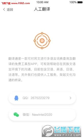 翻译通app安卓版v1.0.3截图1