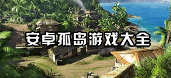 孤岛游戏大全_孤岛游戏手机版_孤岛游戏下载安装
