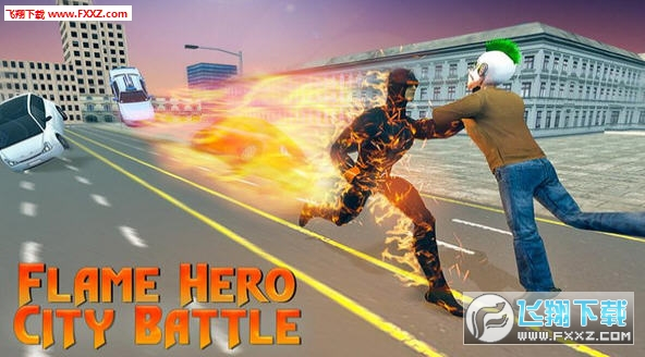 火焰超级英雄V1.0截图2