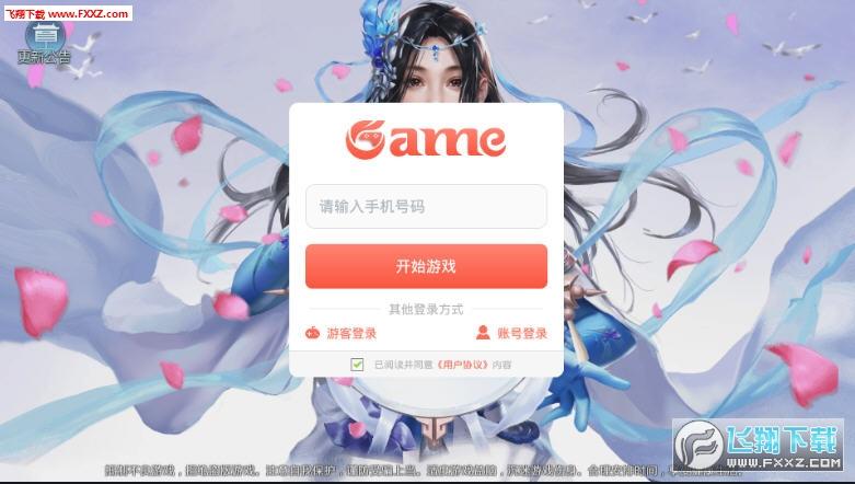 仙剑前传官方版v3.8截图0